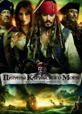 Пираты карибского море 4 смотреть  для winx land