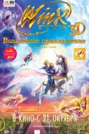 Скачать песни из Клуб Винкс: Волшебное Приключение