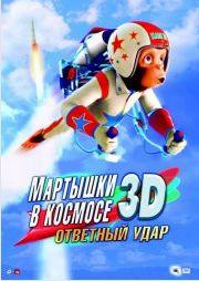 Мартышки в космосе 2 смотреть для винкс