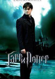 Гарри Поттер и Дары Смерти смотреть на винкс сайте